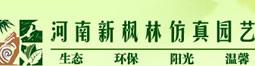河南新枫林仿真园艺公司
