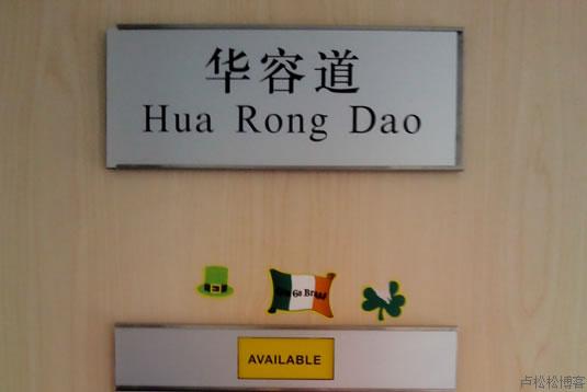 google北京分公司华容道办公室