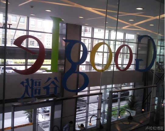北京google分公司装饰logo