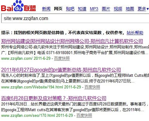 郑州启凡软件新百度收录