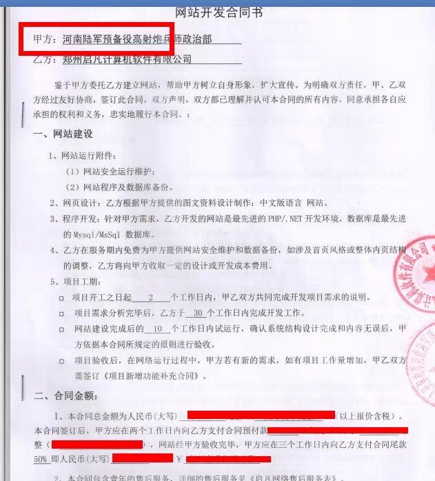 河南预备役高射炮师网站建设合同