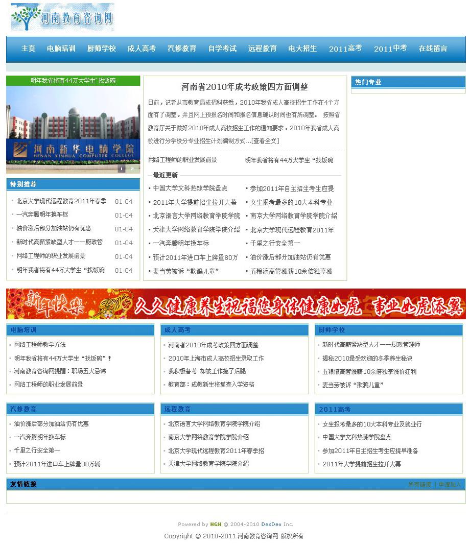 河南←教育咨询网