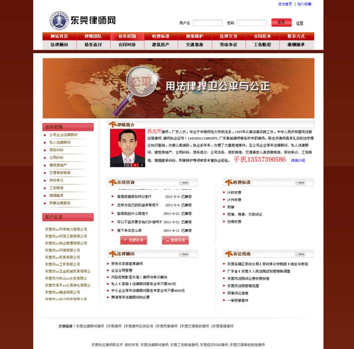 东蔻律师网