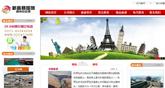 新晋商国旅郑州分公司
