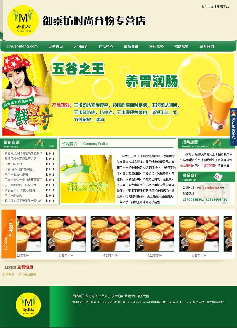御黍坊玉米汁店加盟.jpg