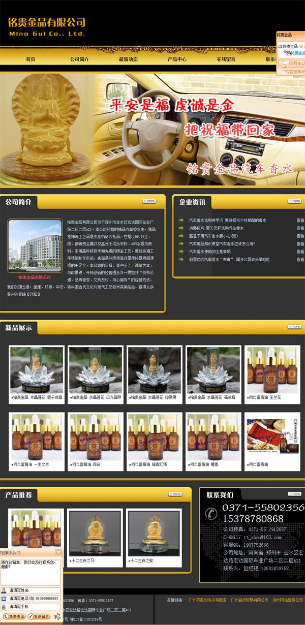 郑州铭贵金品有限公司.jpg