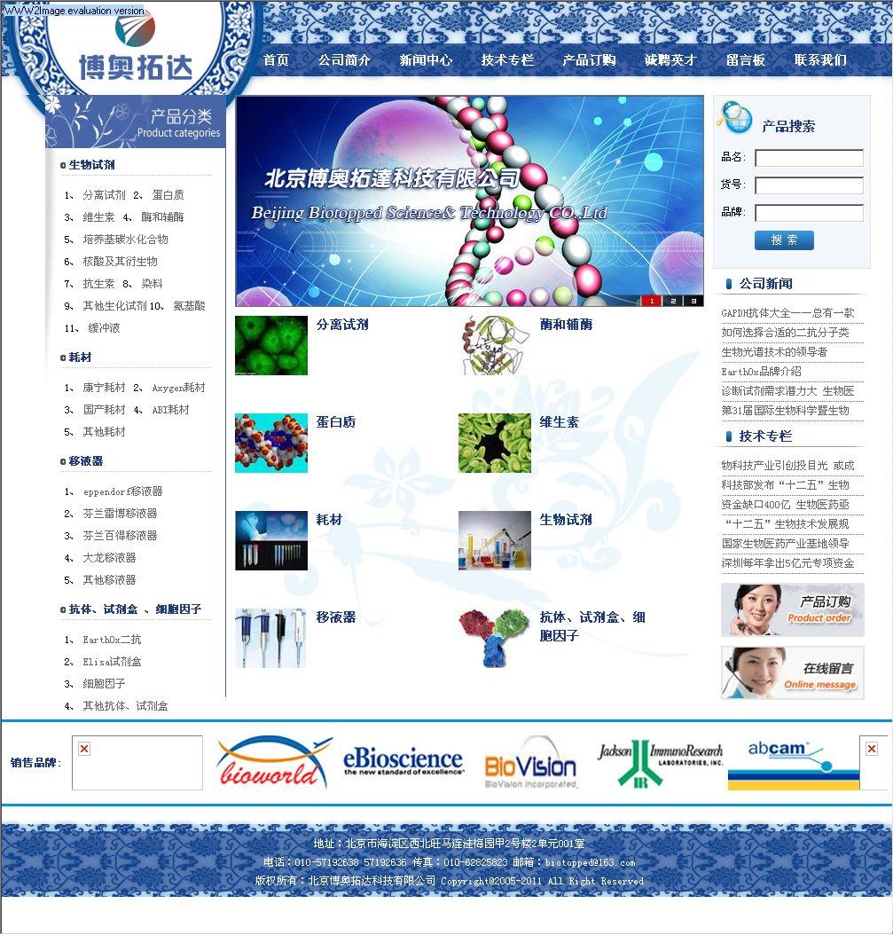 北京博奥拓达科技有限公司.jpg