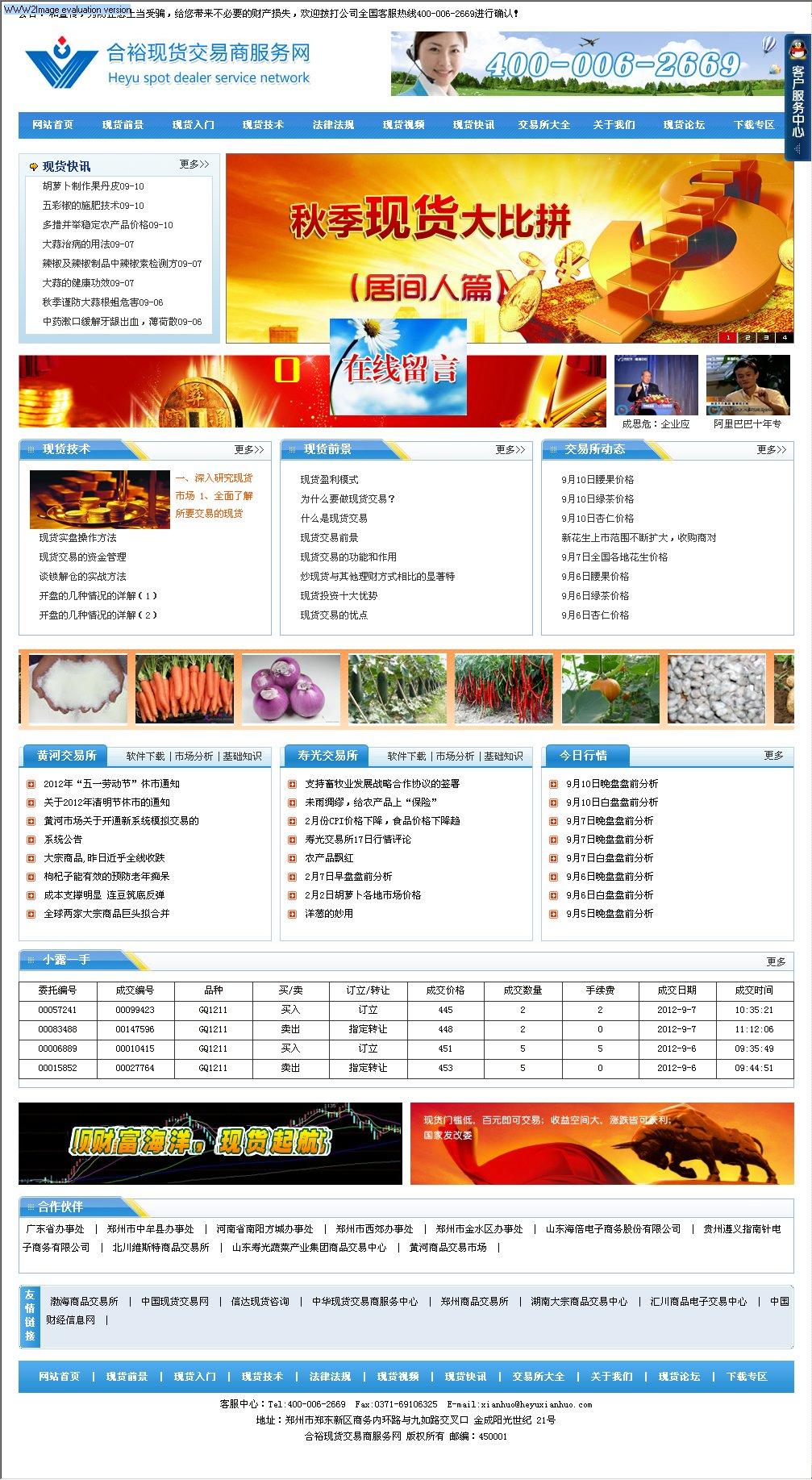 合裕现货交易商服务网.jpg