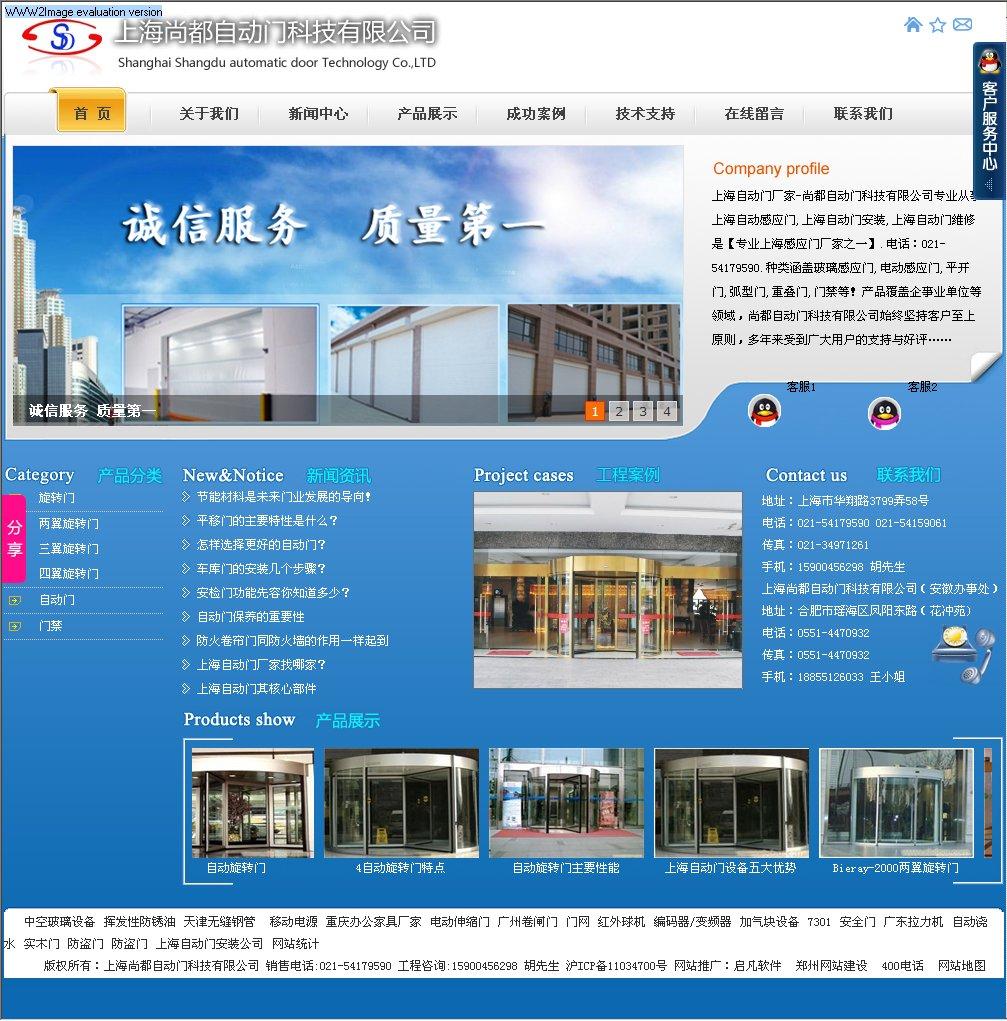 上海尚都自�娱T科技有限公司.jpg