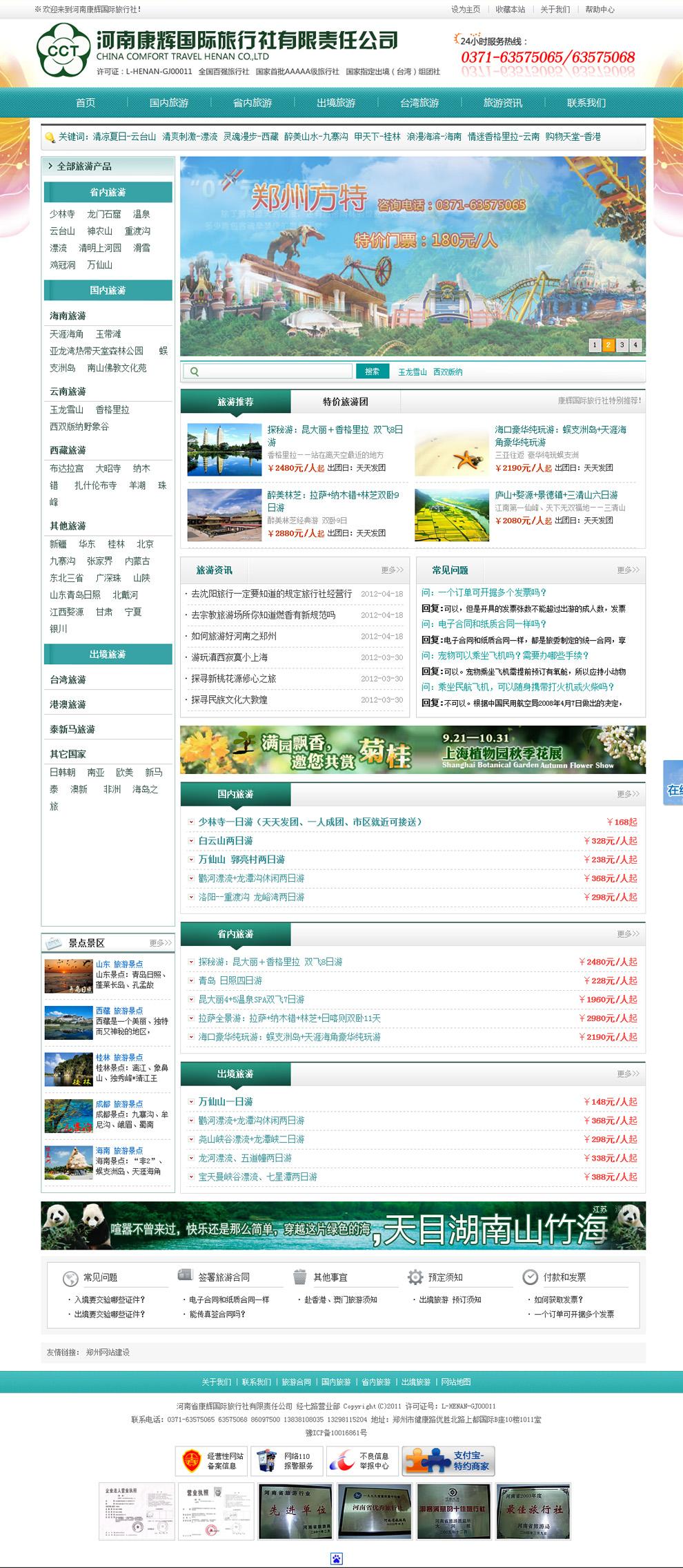 康辉大图.jpg