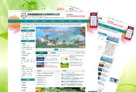 河南康辉国际旅行社有限责任①公司