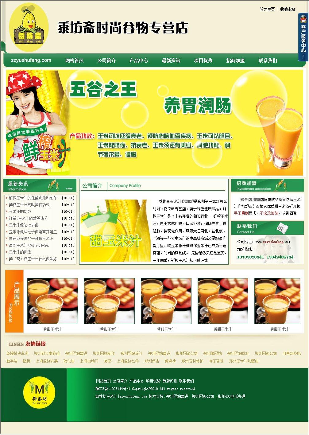 御黍坊玉米汁.jpg