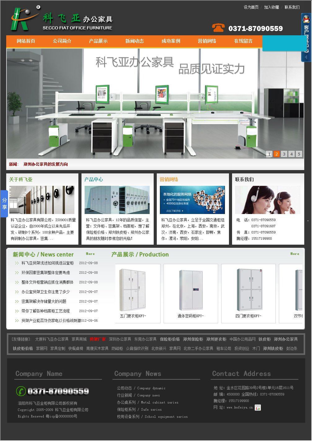 河南科飞亚办公家具公司.jpg