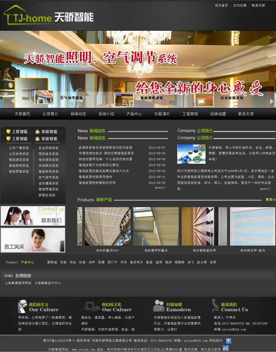 河南天骄网络工程有限公司.jpg