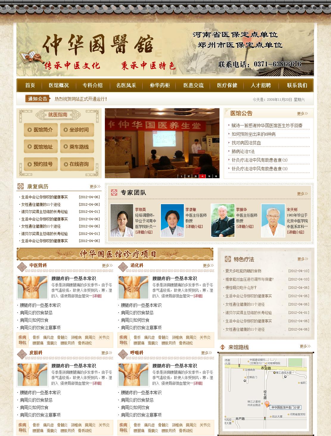 仲华国医馆新33.jpg