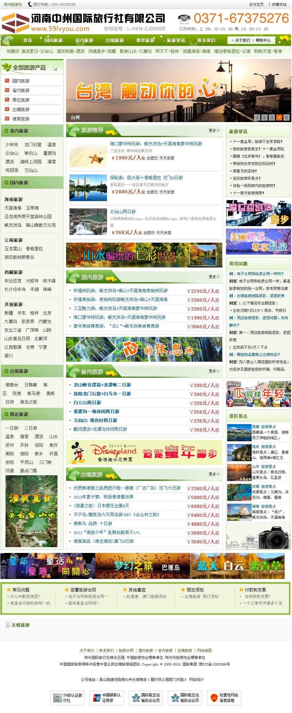 河南中州国际旅行社.jpg