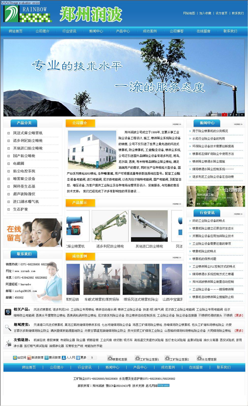 郑州润波环保设备公司.jpg
