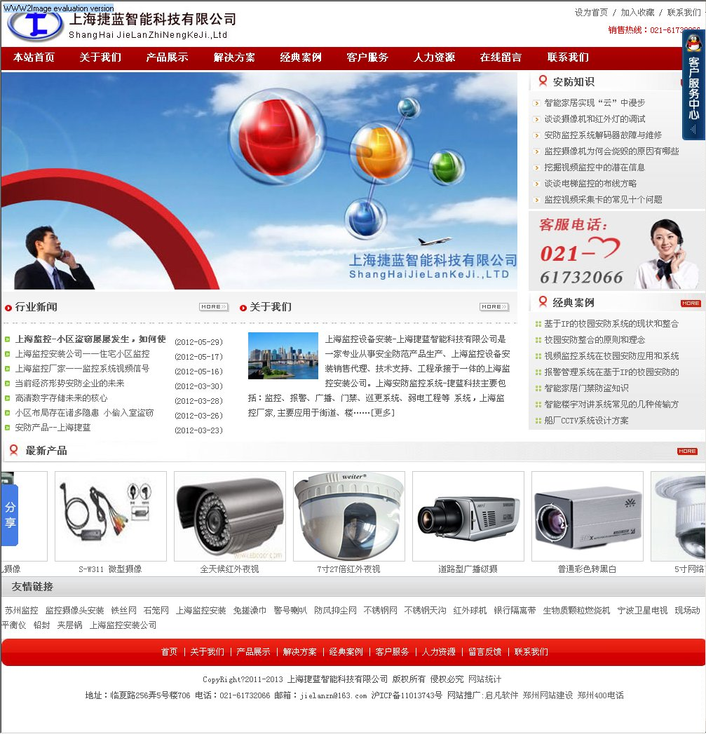 上海捷蓝智能科技有限公司.jpg
