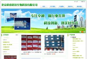 北京科睿思迅生物�科技有限公司