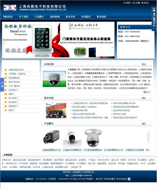 上海尚都电子科技有限公司.jpg