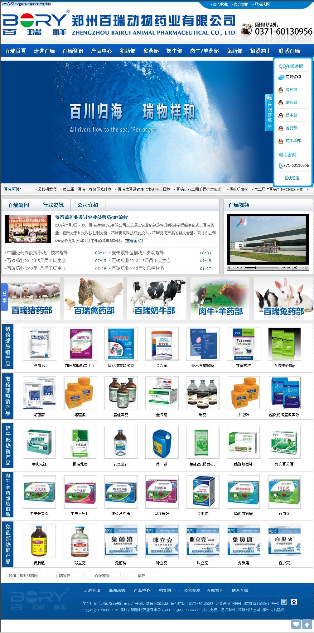 �州百瑞�游锼��I有限公司.jpg