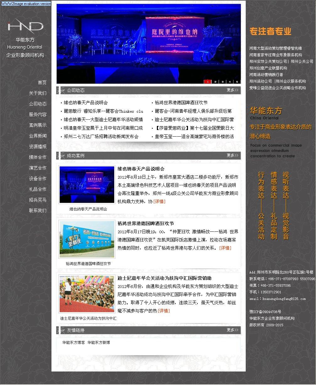 郑州礼仪公司.jpg