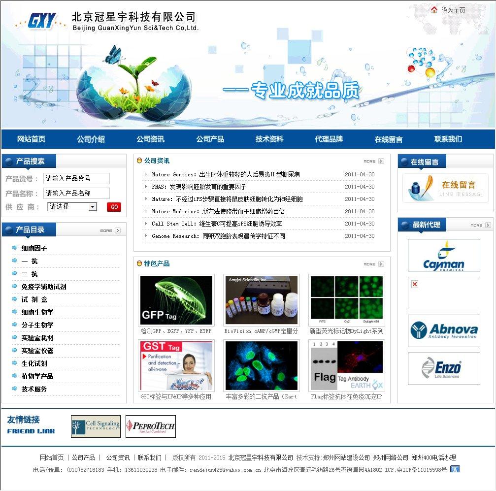 北京冠星宇科技有限公司.jpg