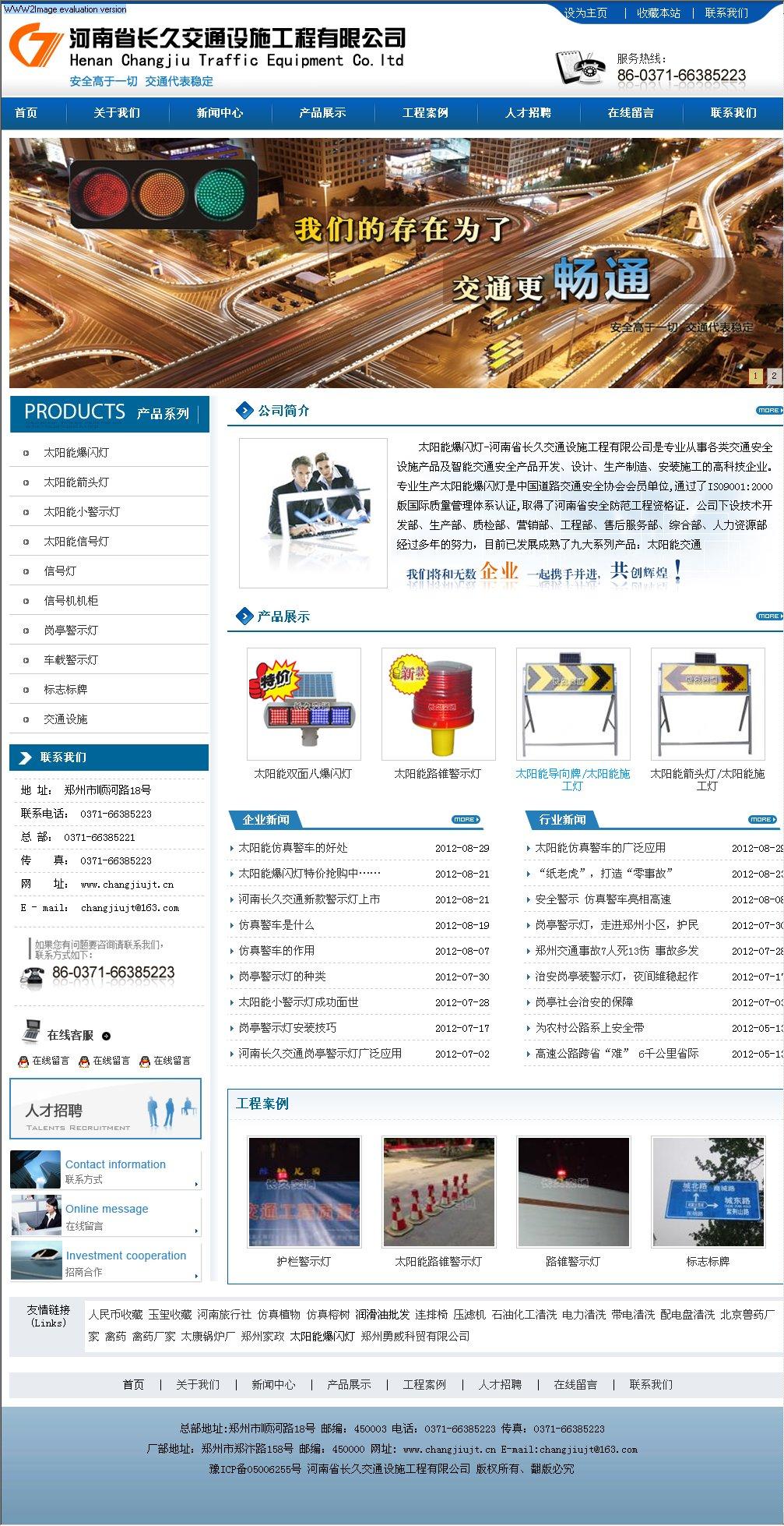 河南省长久交通设施工程有限公司.jpg