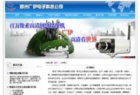 郑州广伊电子科技有限公司