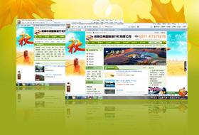 河南中州国际旅行社