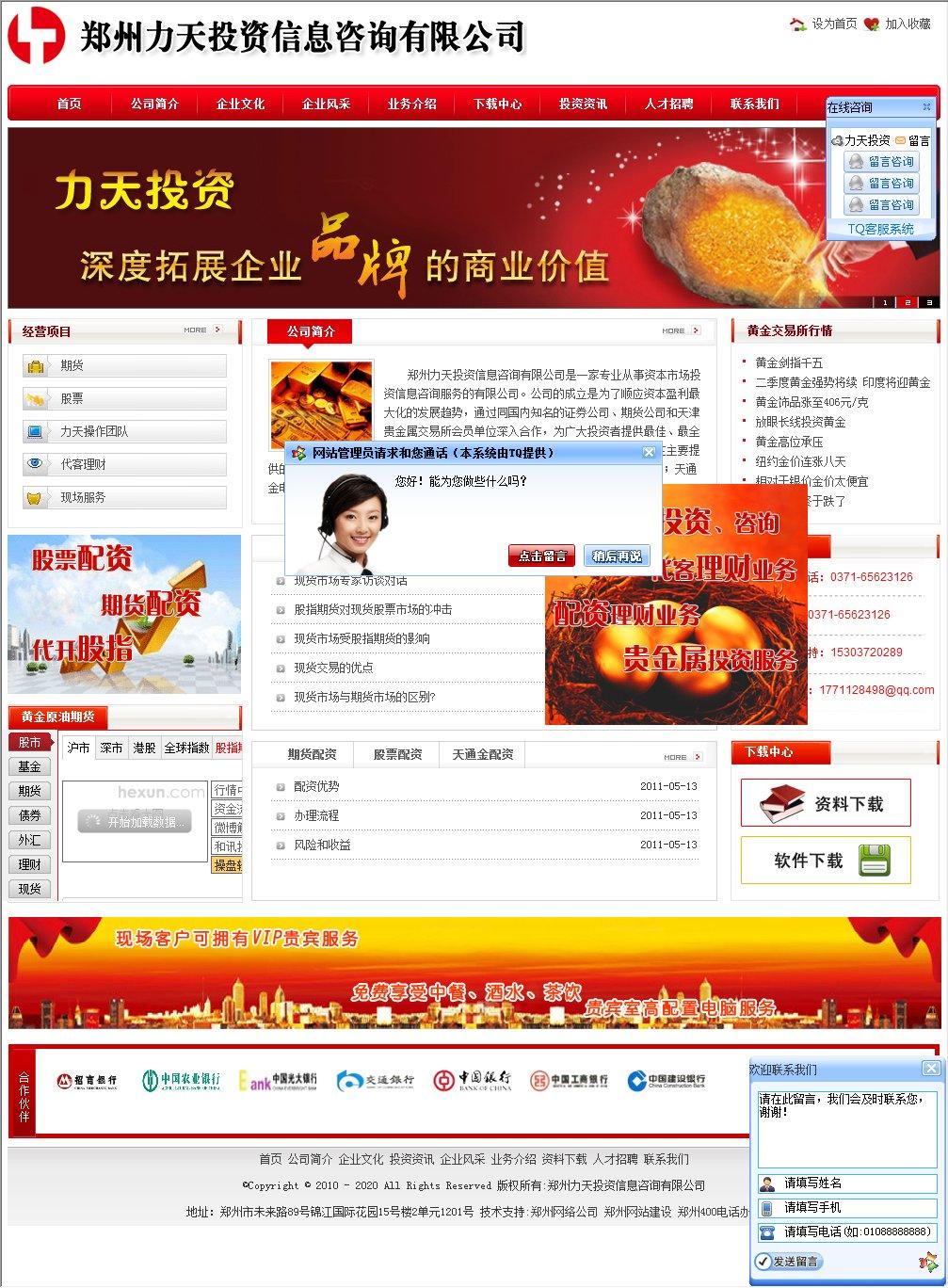 郑州力天投资信息咨询有限公司.jpg
