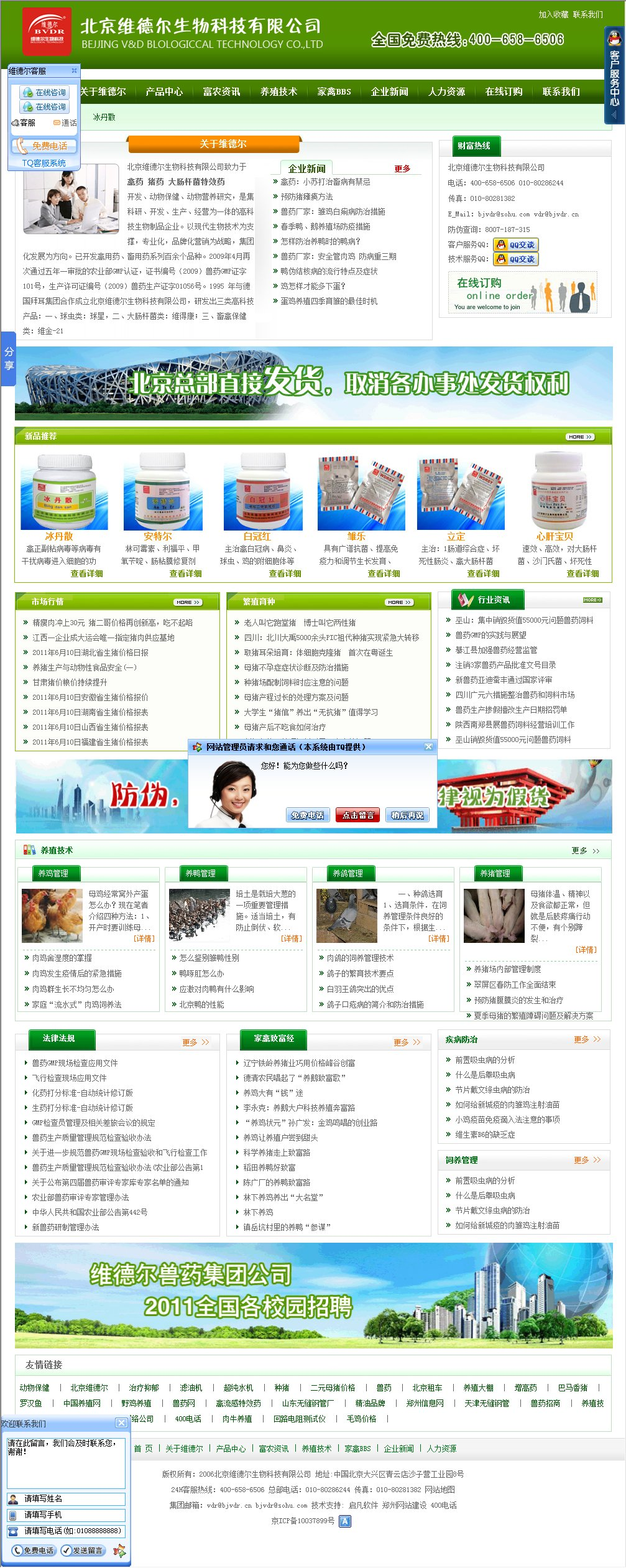 北京�S德��生物科技有限公司.jpg