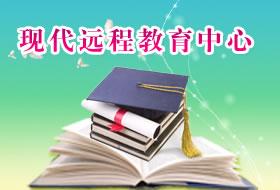现代远程教育学习中心