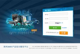 郑州360IT产品综合服务平台