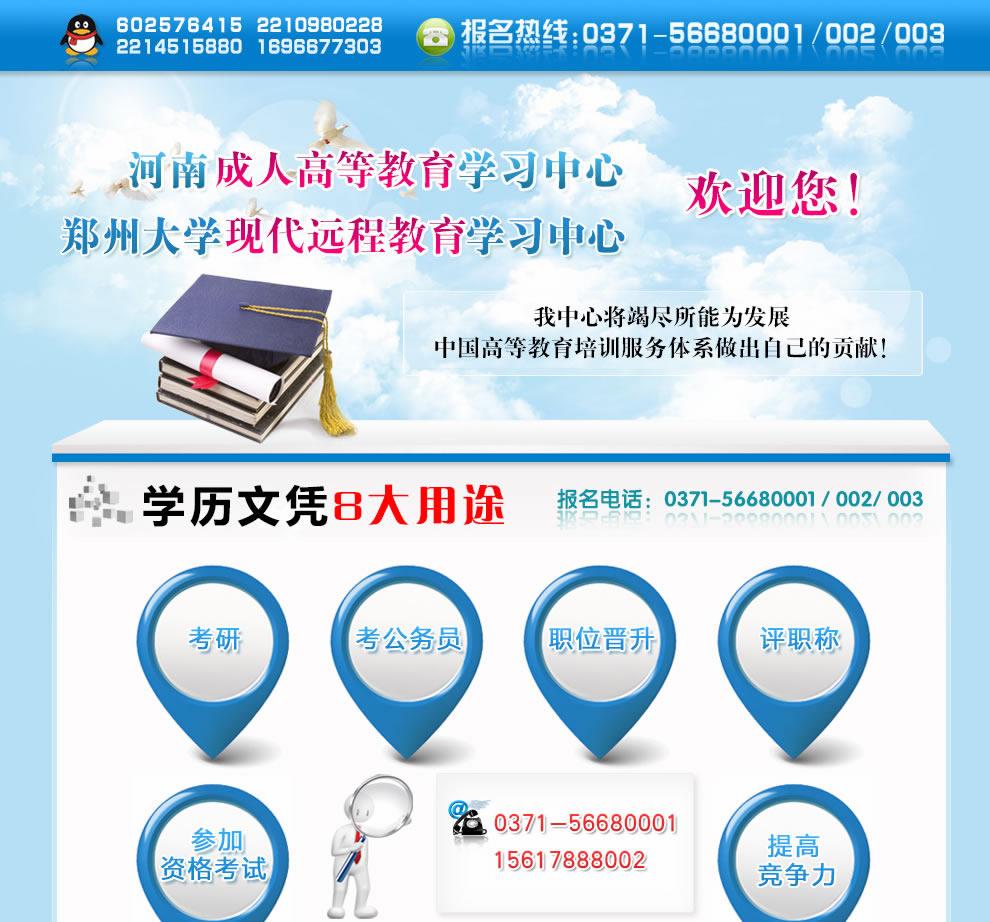 现代远程教育学习中心.jpg
