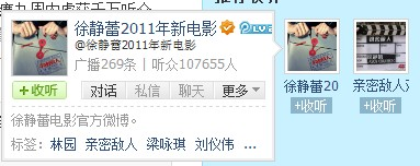 徐静蕾2011年新电影腾讯微博