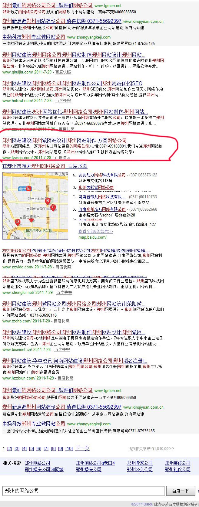 郑州市网络公司