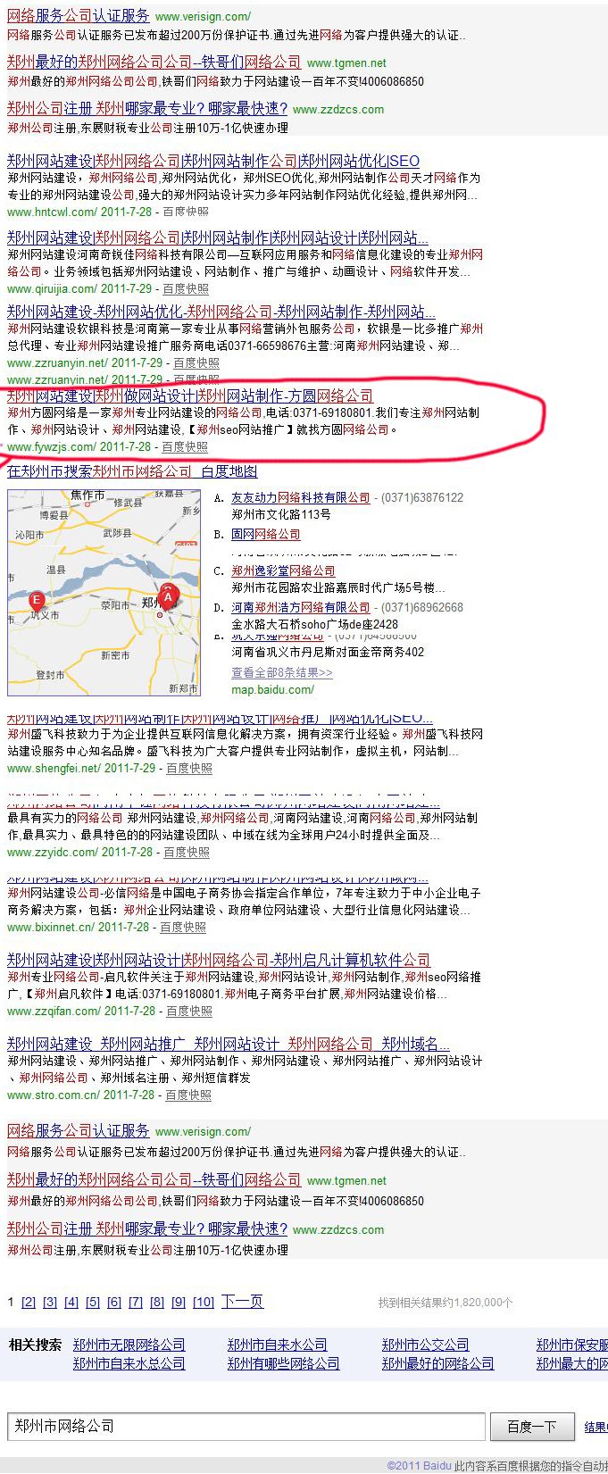 郑州市的网络公司