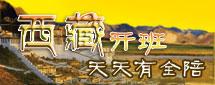 去西藏旅游-郑州到西藏旅游-河南到西藏旅游