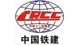 合作客户――中国铁建
