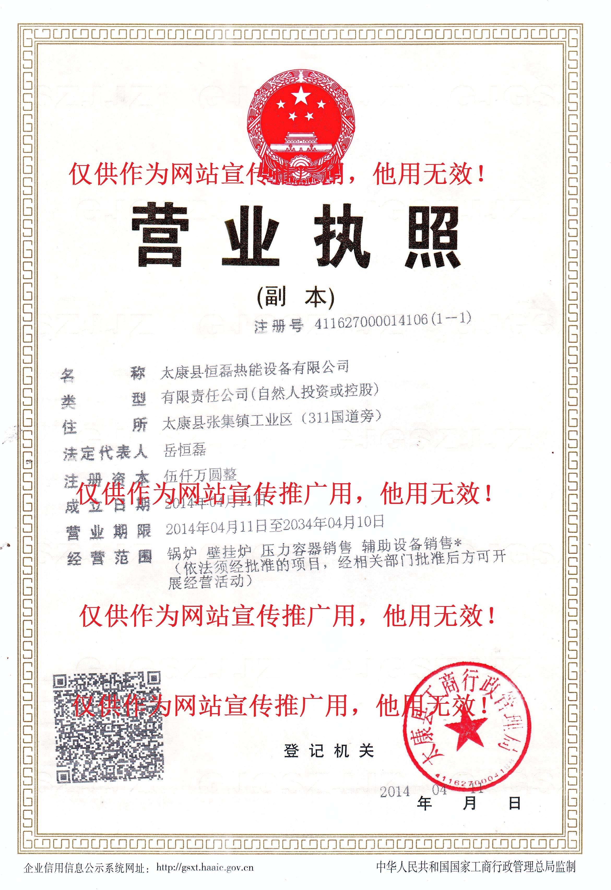 恒磊热能营业执照(副本).jpg