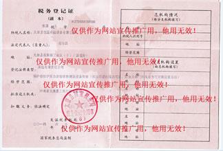 恒磊热能税务登记证(副本)