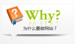 为什么要做网站?
