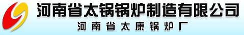 河南省太锅锅炉有限公司